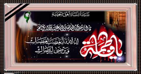 روضه خوانی شهادت حضرت زهرا سلام الله علیها