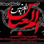 متن روضه وفات حضرت ام البنین سلام الله علیها