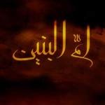 سبک مداحی وفات حضرت ام البنین سلام الله علیها