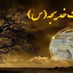 متن روضه وفات حضرت خدیجه کبری سلام الله علیها