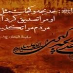 گریزهای مداحی وفات حضرت خدیجه کبری سلام الله علیها