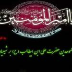 متن روضه شهادت حضرت علی علیه السلام