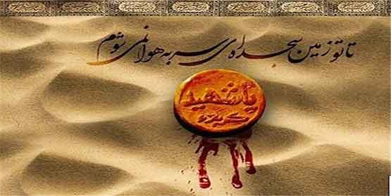متن روضه طفلان مسلم بن عقیل علیه السلام
