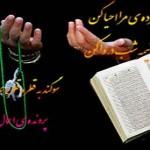 متن کامل مراسم قرآن به سرگذاشتن در شب قدر
