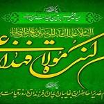 سبک مداحی عید غدیر ـ مولودی عید سعیدغدیر خم ـ مجموعه اول