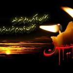 متن روضه اربعین امام حسین علیه السلام ـ مجموعه اول
