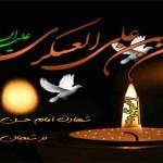 گریزهای مداحی شهادت امام حسن عسکری  علیه السلام ـ مجموعه اول