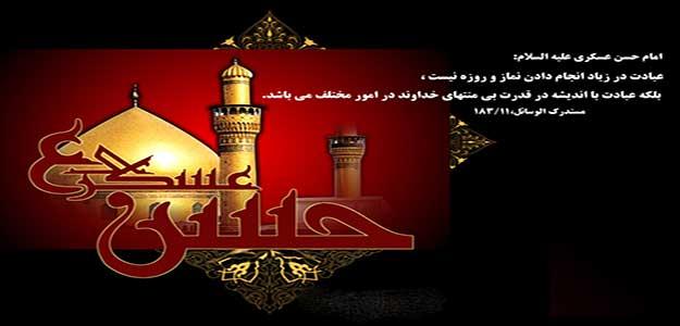 متن روضه امام حسن عسکری علیه السلام