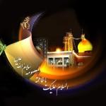 سبک مداحی وفات حضرت معصومه سلام الله علیها ـ مجموعه اول
