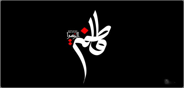 سبکهای مداحی شهادت حضرت زهرا سلام الله علیها _ مجموعه پنجم