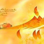 سبکهای مداحی ولادت حضرت زینب سلام الله علیها ـ مجموعه دوم
