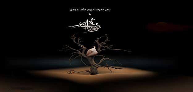 سبکهای مداحی وفات حضرت ام البنین سلام الله علیها _ مجموعه دوم