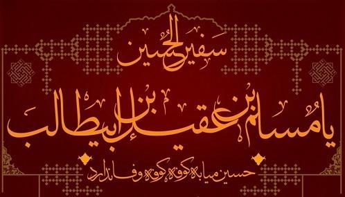 متن مداحی مداحان شهادت حضرت مسلم بن عقیل علیه السلام – مجموعه دوم