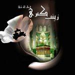 سبکهای مداحی شب چهارم محرم – مجموعه دوم