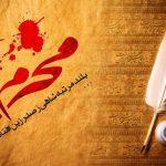 متن مداحی مداحان شب دوم محرم ۹۵ – مجموعه دوم