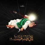 سبکهای مداحی شب هفتم محرم – مجموعه دوم
