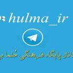 کانال تلگرام پایگاه فرهنگی حلما
