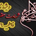 ویژه نامه شهادت حضرت زهرا سلام الله علیها ـ فاطمیه ۱۳۹۶