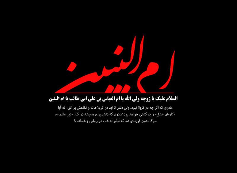 سبک مداحی وفات حضرت ام البنین سلام الله علیها – مجموعه سوم