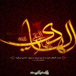 سبک مداحی شهادت امام هادی
