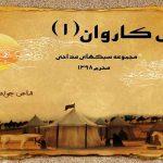 دانلود کتاب نوای کاروان  (۱ ) – سبکهای مداحی محرم  ۹۸